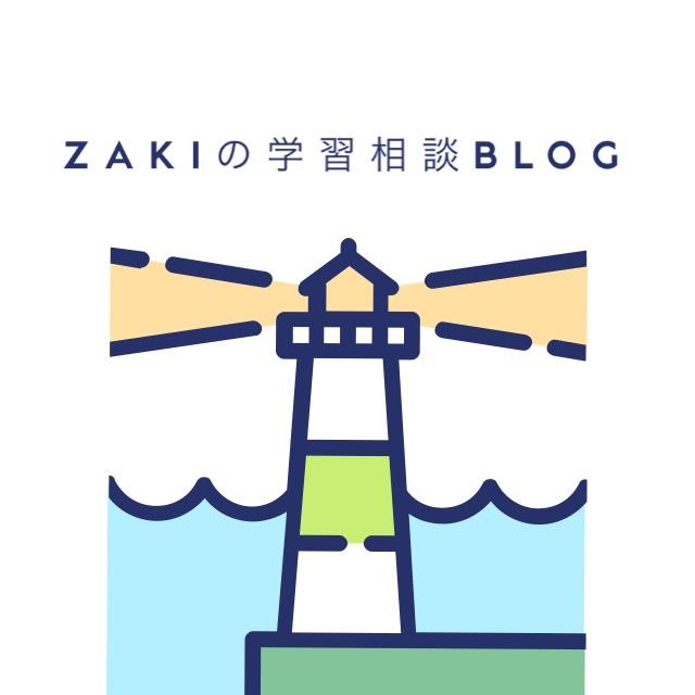 zakiの学習相談BLOG